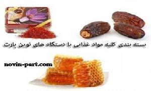 قیمت دستگاه بسته بندی زعفران